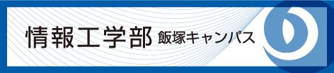 九州工業大学 情報工学部