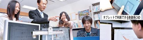九州工業大学 情報工学部 知的システム工学科 システム制御コース